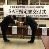 SAH指定式(日商簿記学習会)