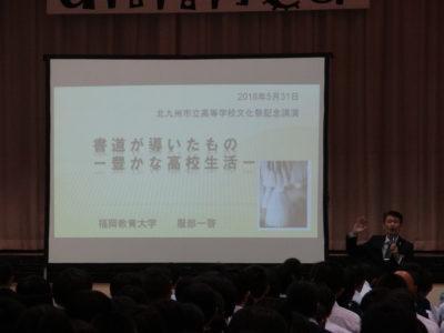 平成30年度文化祭 講演会