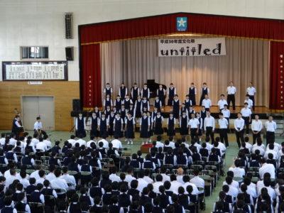 平成30年度文化祭 ステージ発表(音楽選択生徒による)
