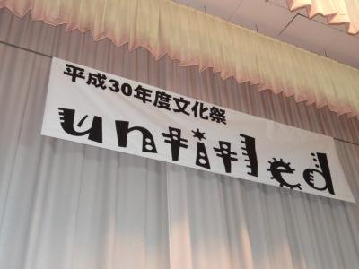 平成30年度文化祭の画像1