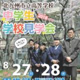 【8月27日・28日】平成30年度学校見学会のお知らせ