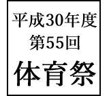 【告知】平成30年度第55回体育祭のお知らせ