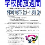 【10/27~11/2】学校開放週間のお知らせ