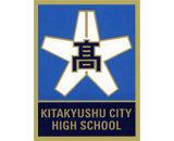 北九州市立高等学校