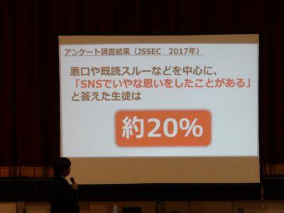 30インターネット安心講座_1