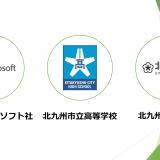 【お知らせ】本校はマイクロソフト社・北九州市観光課と連携して活動しています!