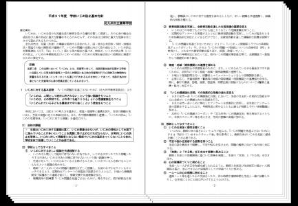 平成31年度 学校いじめ防止基本方針 (北九州市立高等学校)