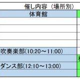 【終了しました】【告知】5/30~5/31、「市高文化祭」を開催します!