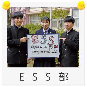 令和2年部活動 ESS部