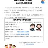 北九州市子ども電話相談について(10月1日から)