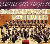 【終了しました】第46回吹奏楽部定期演奏会のご案内