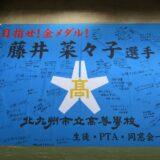 本校卒業生藤井菜々子さんがオリンピックに出場します