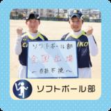 ソフトボール部紹介