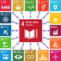 北九州市立高等学校は、SDGsの視点を踏まえた学校教育を推進しています。
