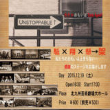 第13回ダンス部公演『UNSTOPPABLE↑』