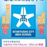 (10月19日・20日)学校見学会のお知らせ