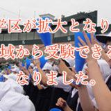 受験生の皆様へ「学区拡大!福岡県内全域から受験可能」