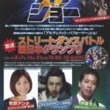 NHK Eテレ『スクールライブショー』出演!